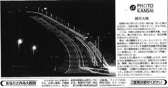 写真:★新聞記事掲載★ 幻想的に浮かびあがる橋谷大橋(2枚目)