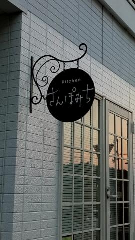 写真:Kitchnさんぽみち