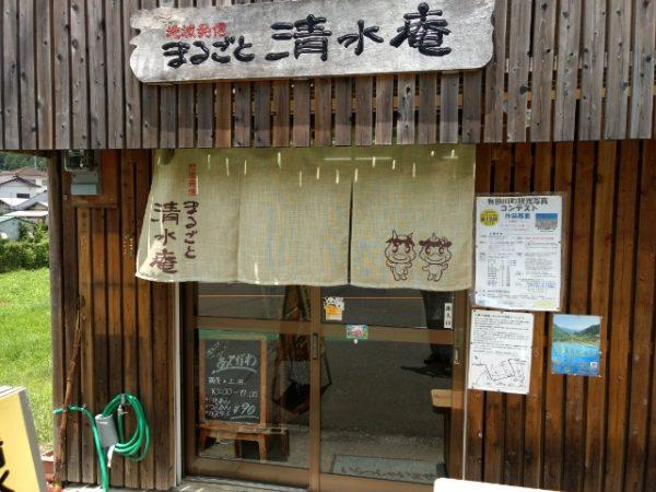 写真:まるごと清水庵のあてがわ焼き