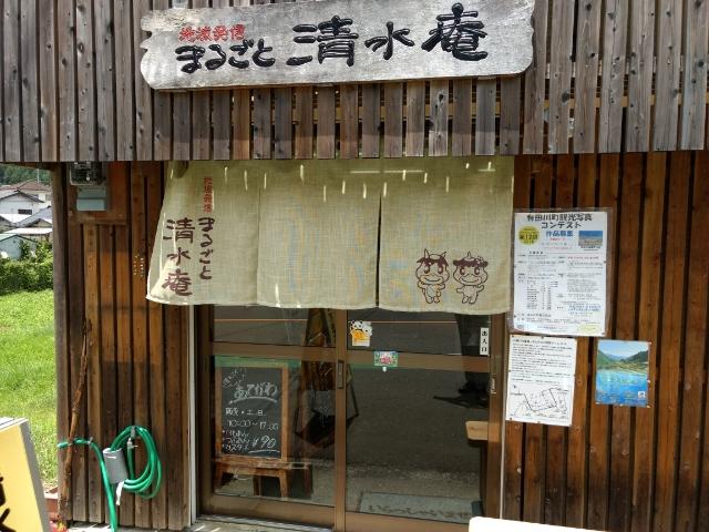 写真:まるごと清水庵のあてがわ焼き(1枚目)