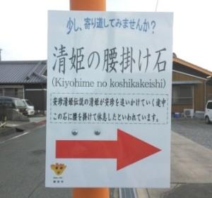 写真:清姫の腰掛け石(2枚目)