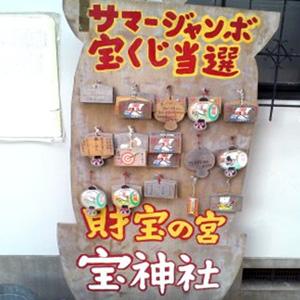 写真:宝神社 (2枚目)