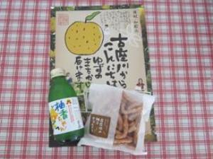 写真:柚子かりんとう&柚香ちゃん