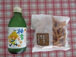 写真:柚子かりんとう&柚香ちゃん(2枚目)