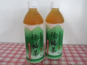 写真:徐福茶(2枚目)