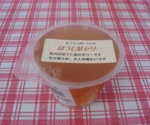 写真:ほうじ茶ゼリー(1枚目)
