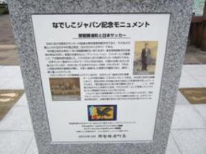 写真:なでしこジャパン記念モニュメント(2枚目)