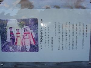 写真:加寿地蔵  (3枚目)