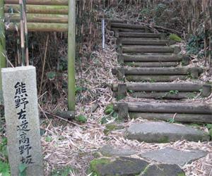 写真:太平洋が眺める世界遺産・熊野古道の高野坂 (2枚目)