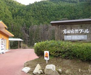 写真:清流 高田川の自然プール  (3枚目)