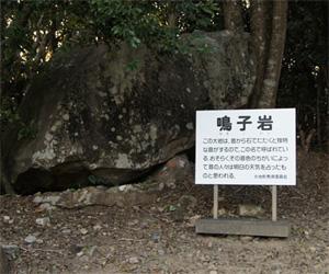 写真:鳴子岩