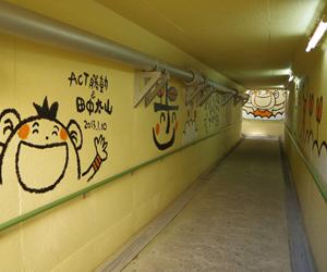 写真:地下道にある田中太山の書画