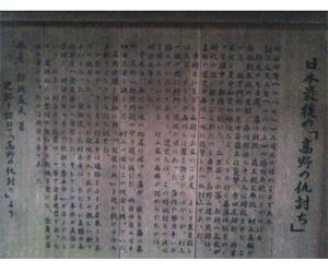写真:日本最後の「高野の仇討ち」 (3枚目)