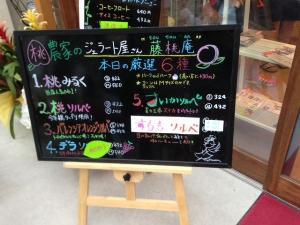 写真:桃の本場でおいしいジェラート!(3枚目)