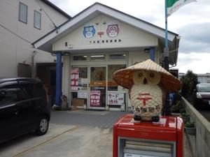写真:打田下井阪簡易郵便局のフクロウコレクション