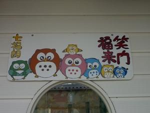 写真:打田下井阪簡易郵便局のフクロウコレクション (2枚目)