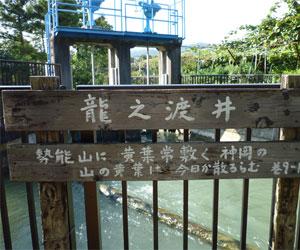 写真:龍之渡井(たつのとい) (2枚目)