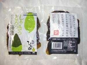 写真:紀州ひろめ(海藻です)(2枚目)