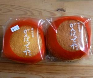写真:根性銘菓「がんばってや」