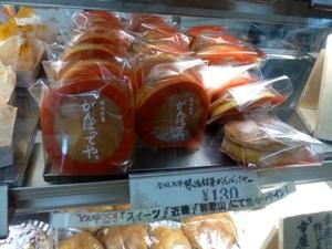 写真:根性銘菓「がんばってや」(2枚目)