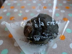 写真:黒いシュークリーム(紀州備長炭シュー)(2枚目)