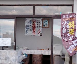 写真:白浜温泉の『反対タマゴ』。 (3枚目)