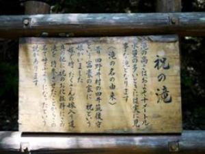 写真:富田坂の「祝(しゅく)の滝」(2枚目)
