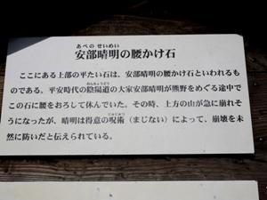 写真:安部晴明の腰掛け石(2枚目)