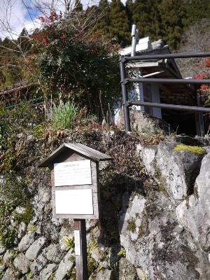 写真:安部晴明の腰掛け石(3枚目)