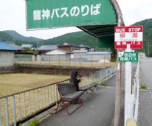 写真:バス亭のくま (2枚目)