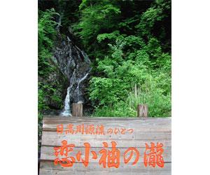 写真:一途な想い!恋小袖の瀧