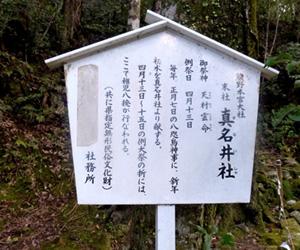 写真:真名井社 (3枚目)