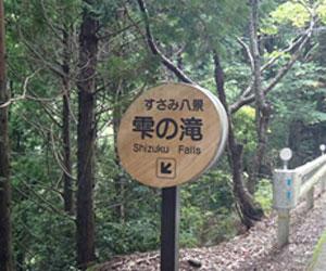 写真:マイナスイオンいっぱいの雫の滝 (2枚目)