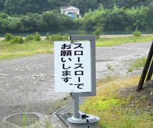 写真:「スロースローでお願いします。」向平キャンプ村にて