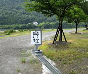 写真:「スロースローでお願いします。」向平キャンプ村にて (2枚目)