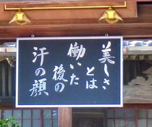 写真:メッセージのお寺 「美しさとは・・・」 (1枚目)