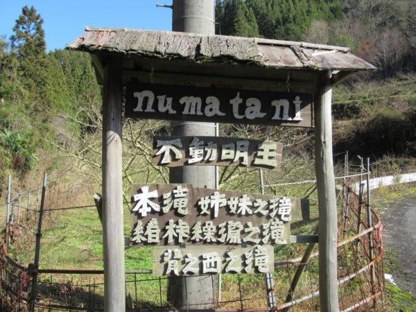 写真:有田川町沼谷地区さんぽ「?沼谷7滝」