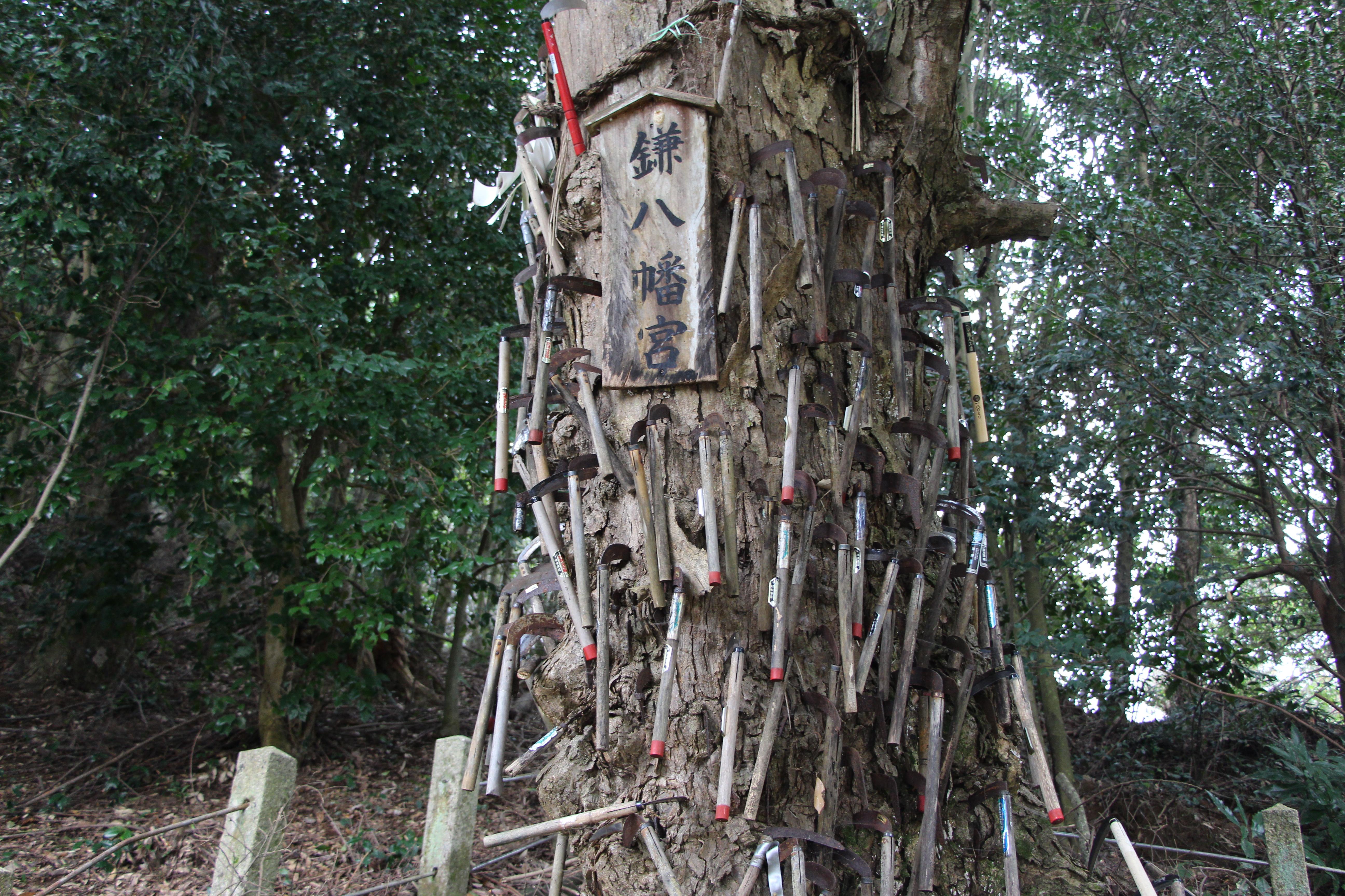 写真:丹生酒殿神社の「鎌八幡宮」