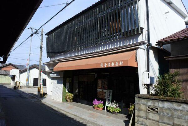 写真:創業1911年(明治44年) 御菓子司 金澤寿翁軒