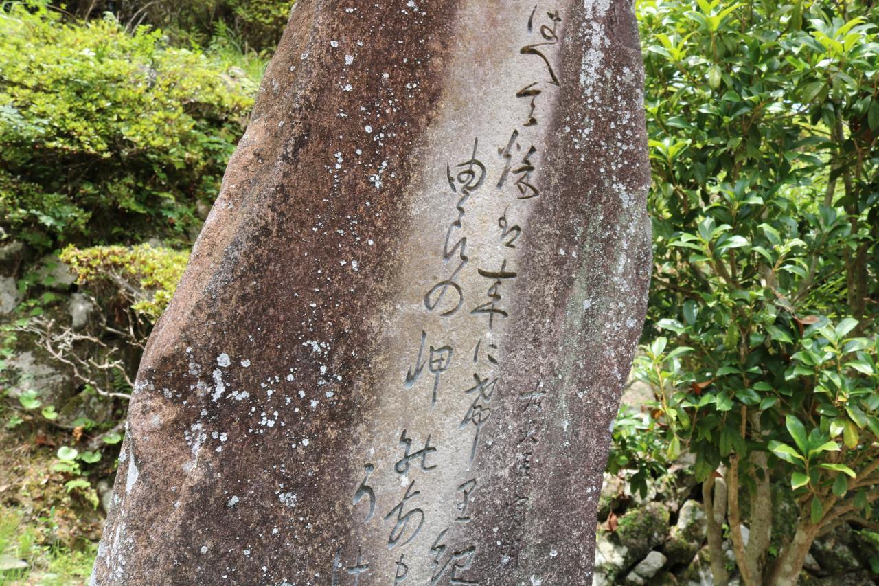 写真:源実朝の歌碑(1枚目)