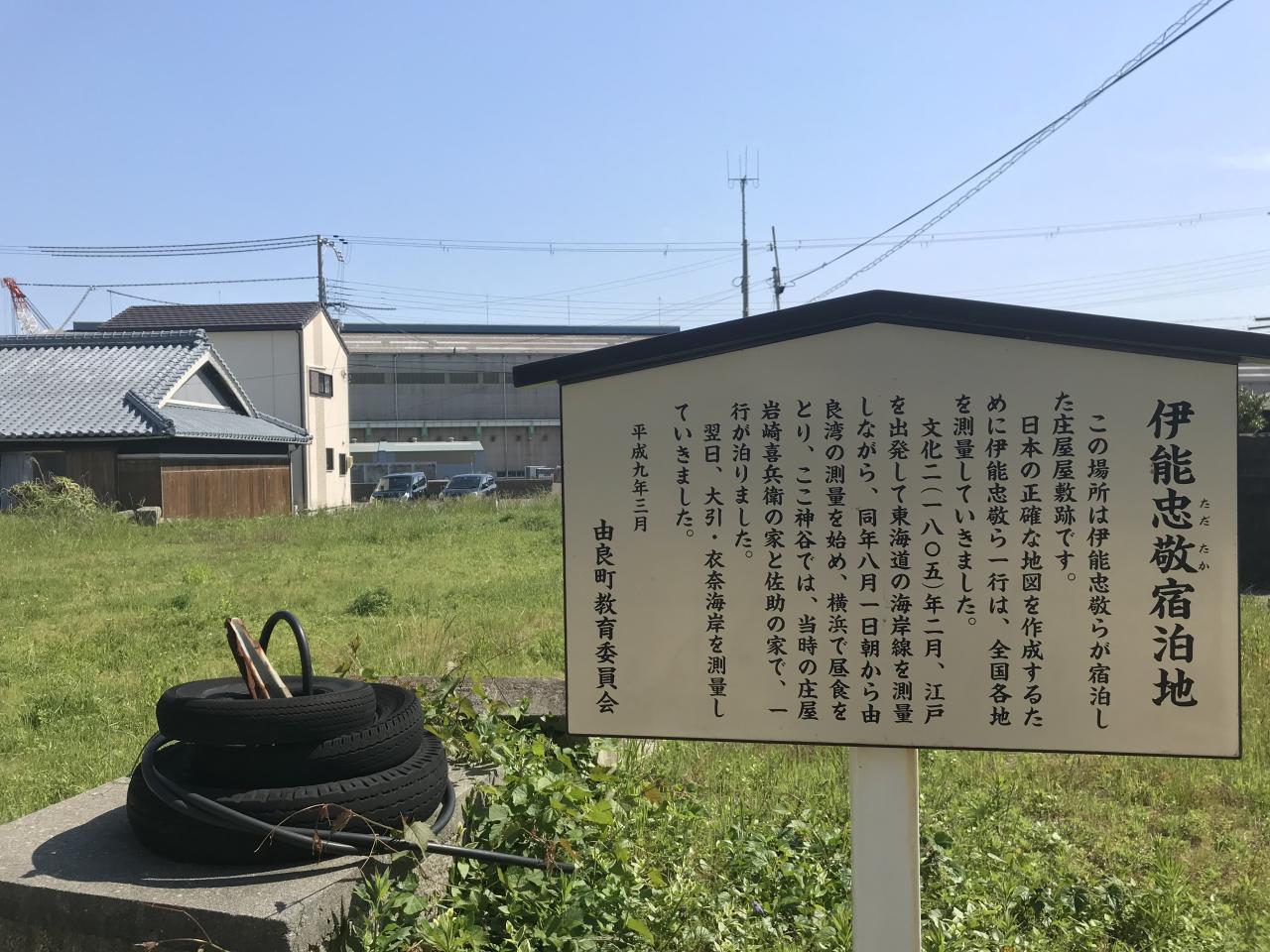 写真:伊能忠敬宿泊地(1枚目)