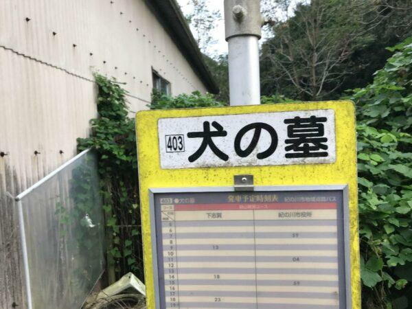 写真:謎のバス停
