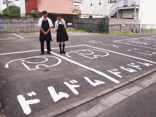 写真:どむぞうくんのいる駐車場