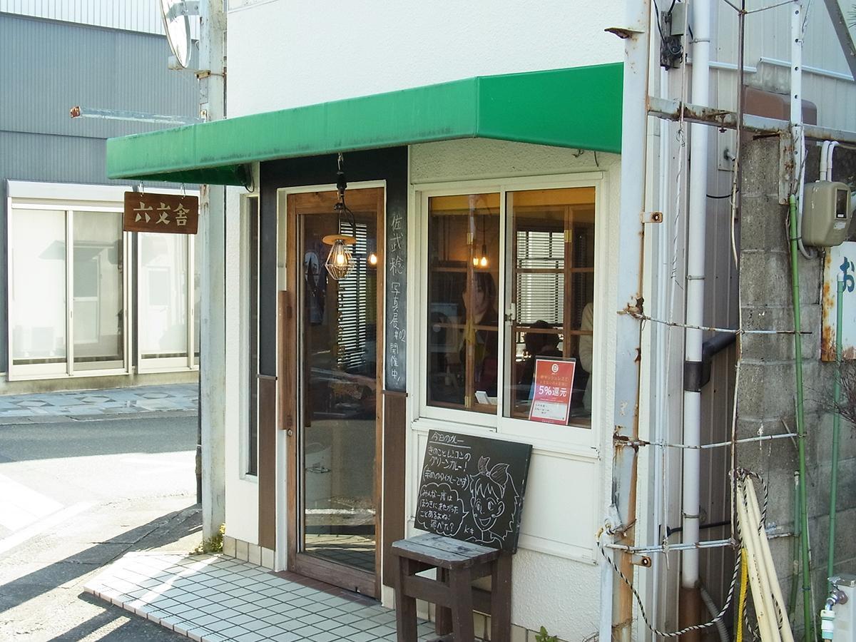 写真:デザイン事務所が営業するカフェ「六文舎喫茶部」(1枚目)