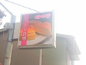 写真:楕円型のチーズケーキ(@梅林堂)(3枚目)