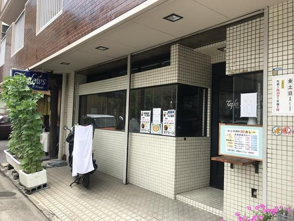 写真:金・土・日のみ営業 カレーがおいしいタプロース(3枚目)