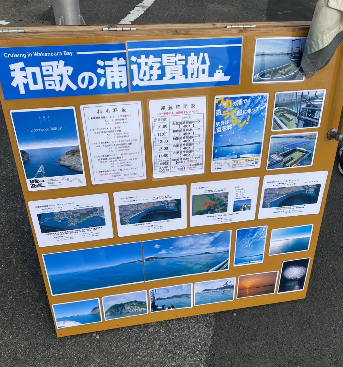 写真:絶景の宝庫和歌の浦 遊覧船(2枚目)