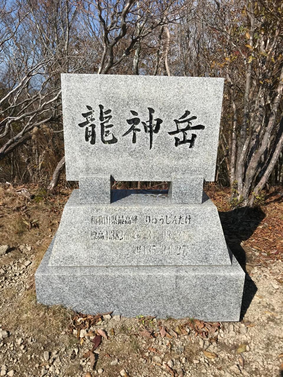 写真:龍神岳(2枚目)