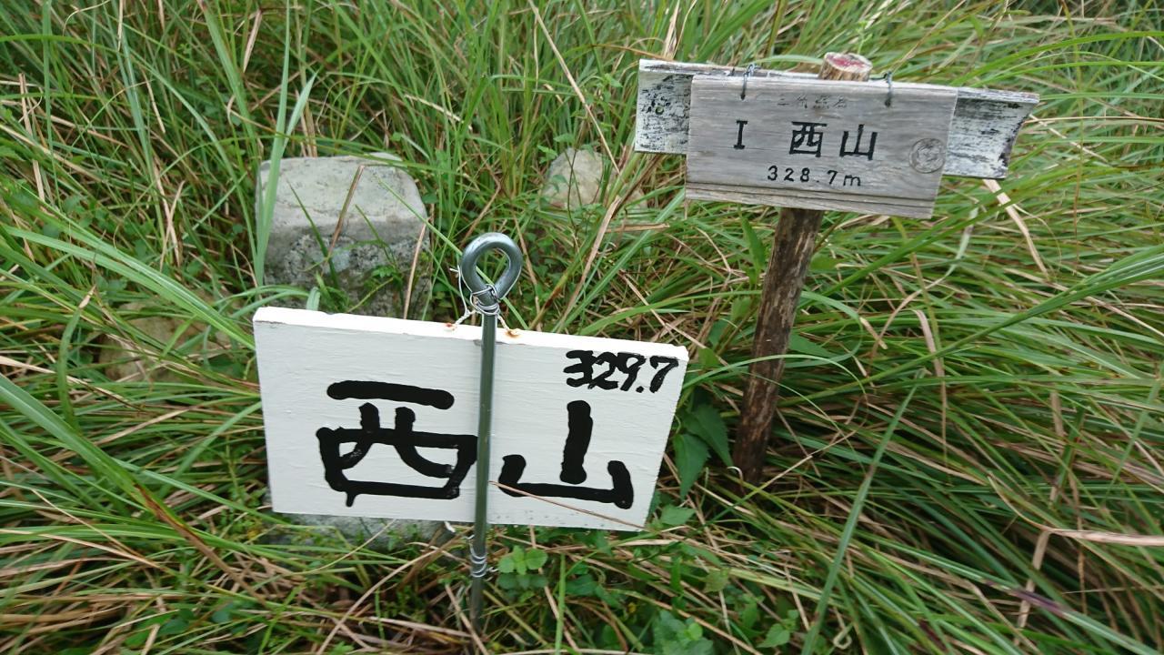 写真:西山山頂(1枚目)