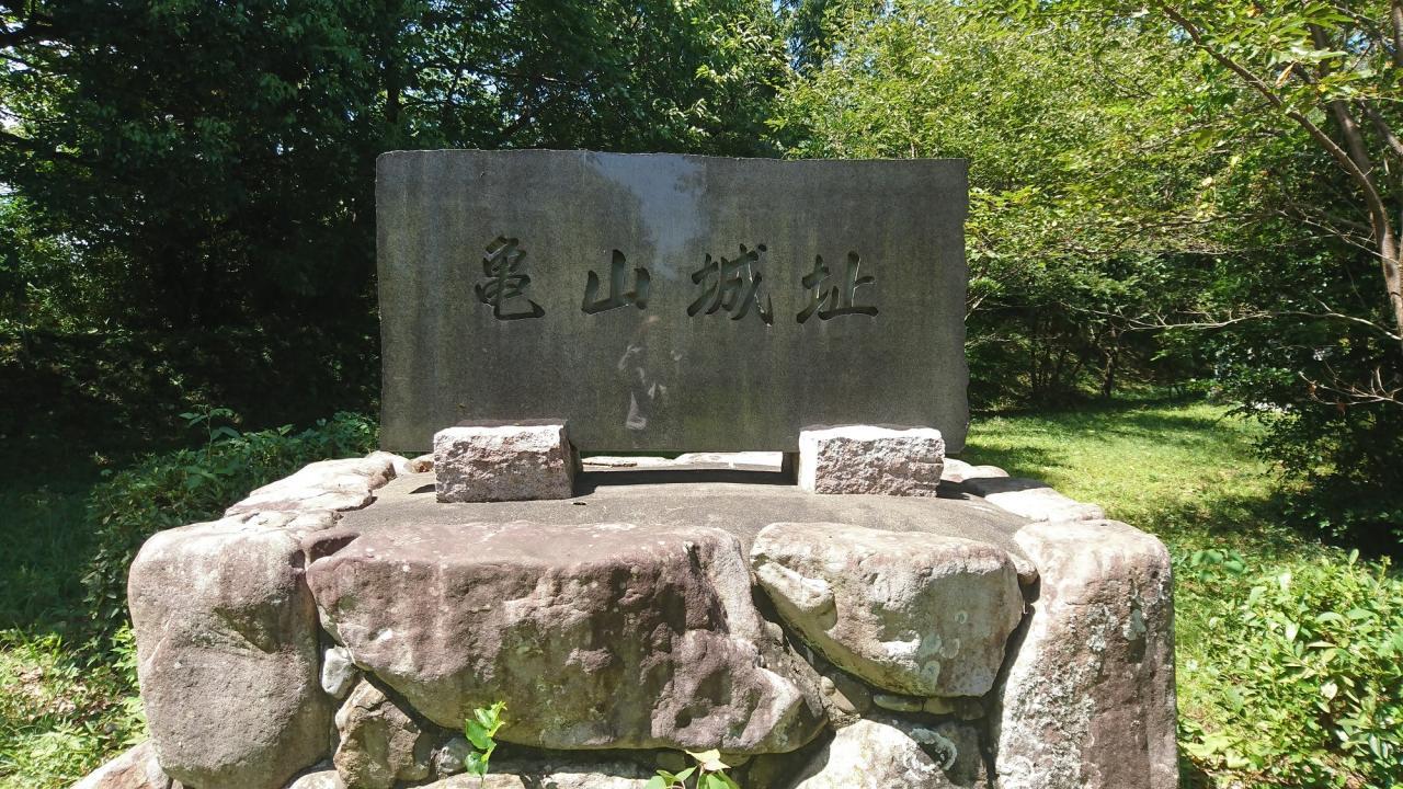 写真:亀山山頂(亀山城跡)(2枚目)